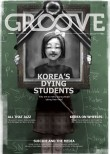 Groove Korea's September Cover